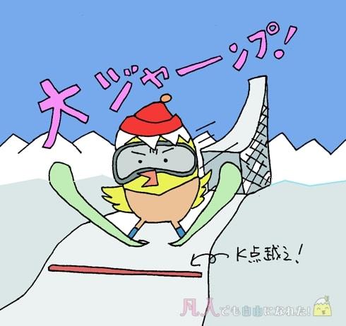 スキーでK点越えの大ジャンプをするぴよ子
