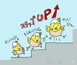 ステップアップして階段を駆け上がるぴよ子