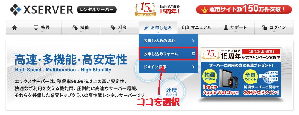 【手順1】エックスサーバーのサイトにアクセス