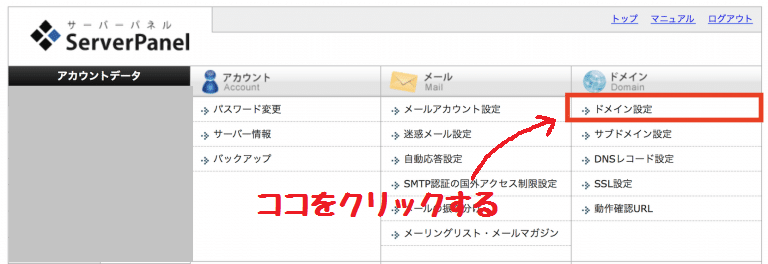 【手順2】ドメイン設定画面にアクセス