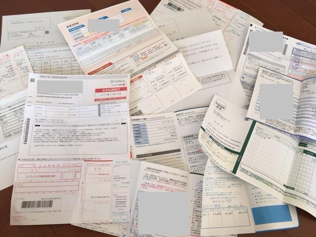 毎月月末になると、請求書と催促状が山のように届く