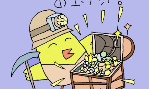 パンドラ2でお宝キーワードを掘り当てたぴよ子