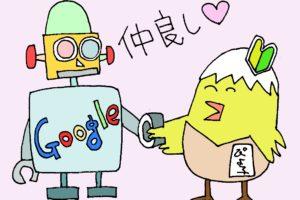 グーグルの検索エンジンと握手するぴよ子