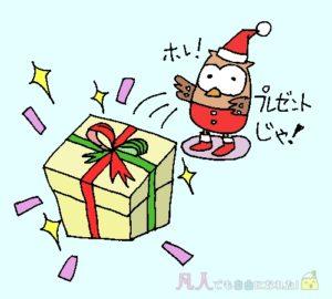プレゼントを用意してくれたフクロウ先生