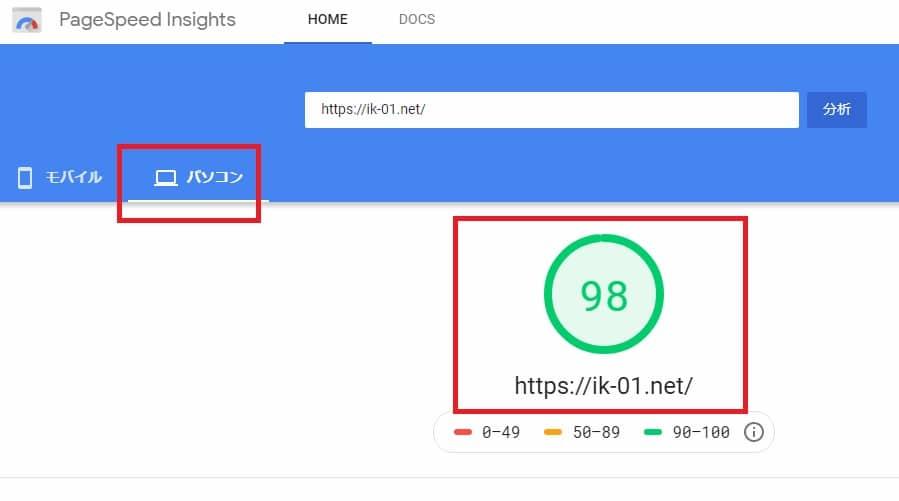 サイトの表示スピード(パソコン)