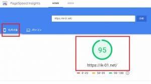 サイトの表示スピード(モバイル)