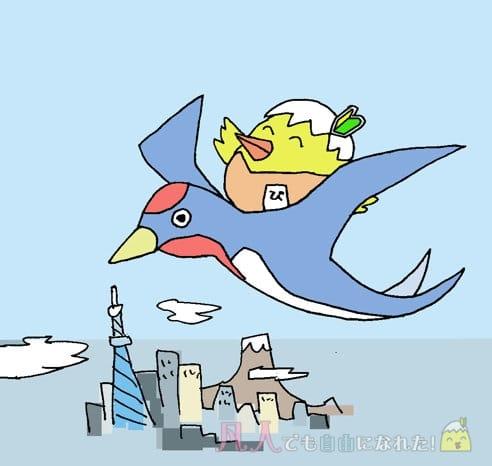 オープンケージのスワローに乗って空を飛んでいるぴよ子