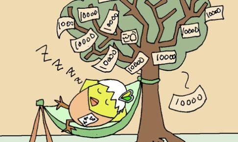 金のなる木の下で昼寝をするぴよ子