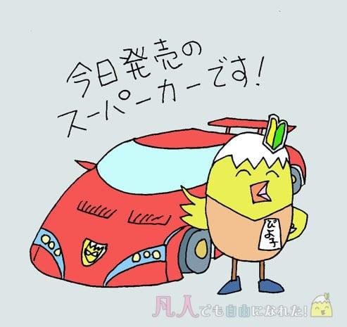 バナナデスクのAAAで車の宣伝をするぴよ子