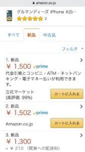 Amazonで商品を売るコツは、1円でも安く価格設定をすること