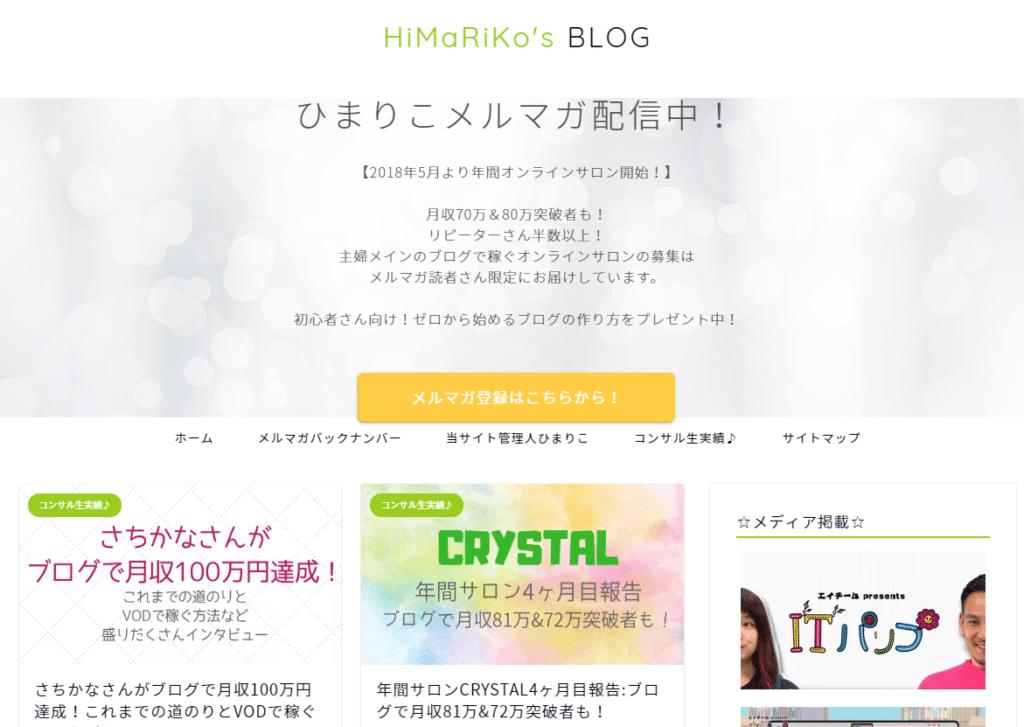 Himariko's blog(by ひまりこさん)
