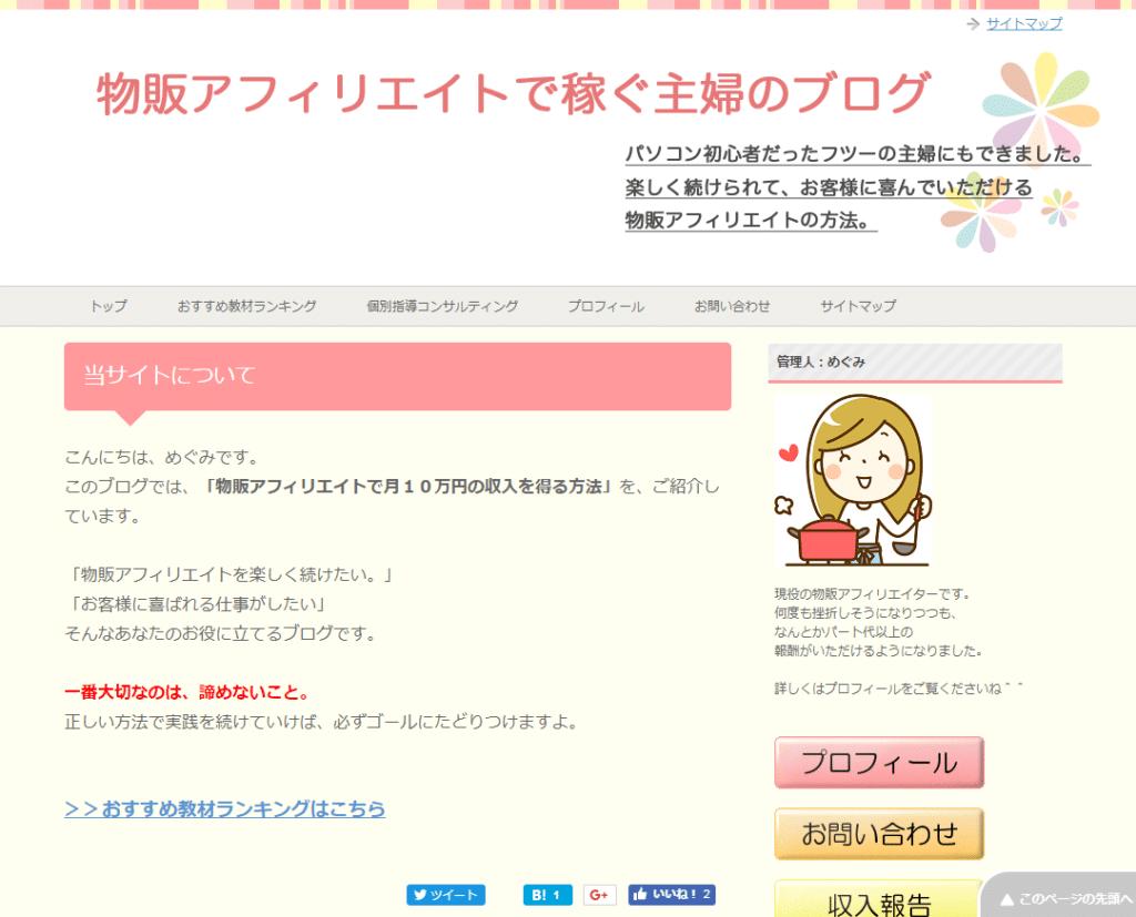 物販アフィリエイトで稼ぐ主婦のブログ(by めぐみさん)
