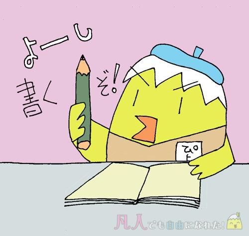 ブログを書くことに意欲を燃やすぴよ子