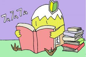 真剣に読書をするぴよ子