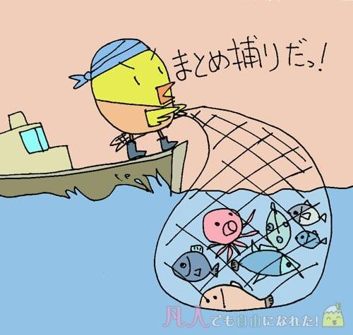 網でまとめ捕りをする漁師のぴよ子