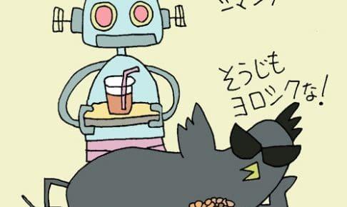 ロボットを購入するメリット