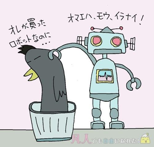 ロボットを購入するデメリット