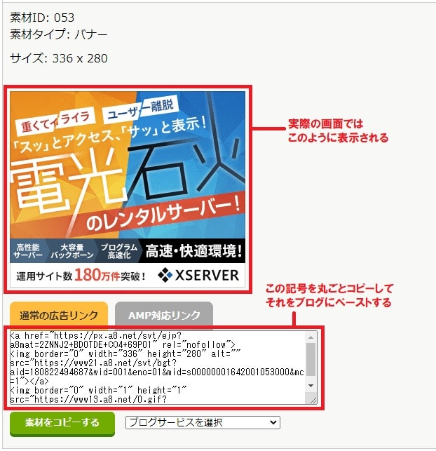 エックスサーバーの広告コード