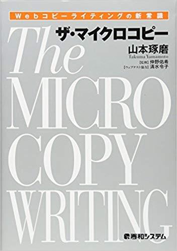 おすすめ本「ザ・マイクロコピー」