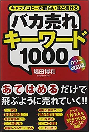 おすすめ本「バカ売れキーワード1000」