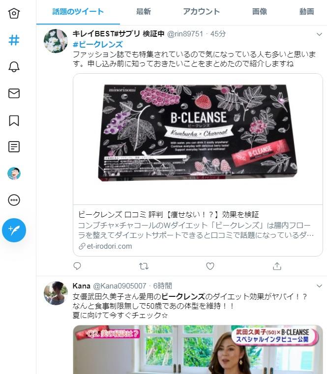 ビークレンズ(Twitter)