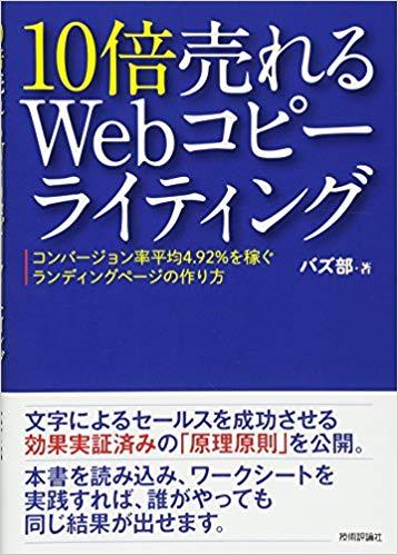 おすすめ本「10倍売れるWebコピーライティング」