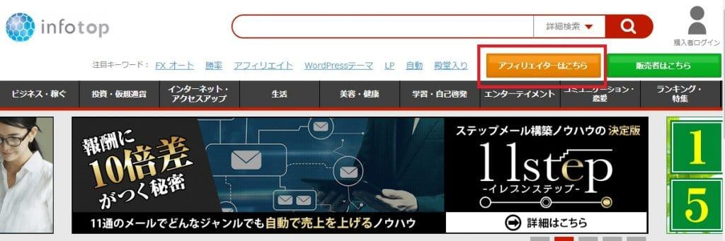 インフォトップのトップ画面