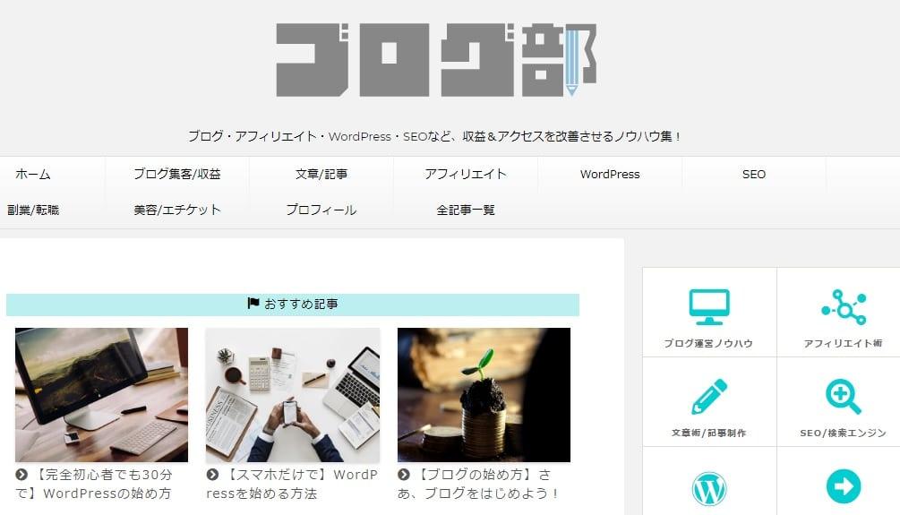 (見本ブログ2)ブログ部