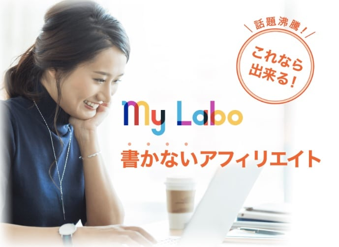 【ブログ以外の稼ぎ方】My Laboとは