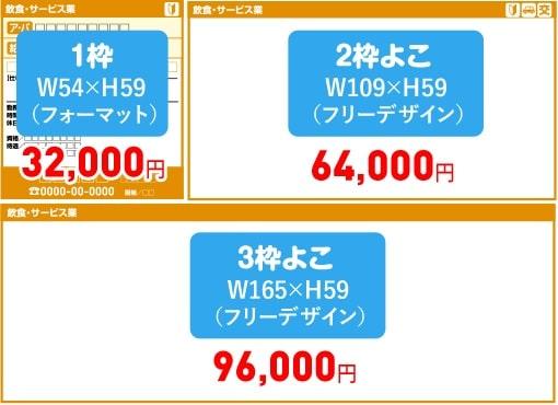 広告枠の料金