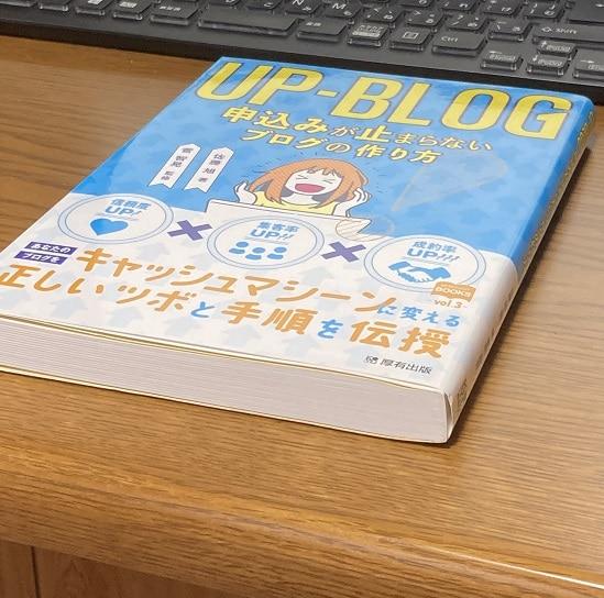 UP-BLOGの本