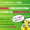 【無料】月5万円の安定収入を得るためのアフィリエイト教材をプレゼント